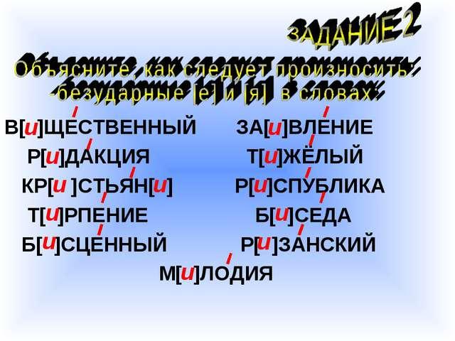 В[ ]ЩЕСТВЕННЫЙ ЗА[ ]ВЛЕНИЕ Р[ ]ДАКЦИЯ Т[ ]ЖЁЛЫЙ КР[ ]СТЬЯН[ ] Р[ ]СПУБЛИКА Т[...
