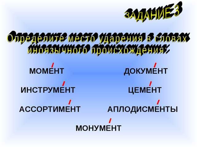 МОМЕНТ ДОКУМЕНТ ИНСТРУМЕНТ ЦЕМЕНТ АССОРТИМЕНТ АПЛОДИСМЕНТЫ МОНУМЕНТ