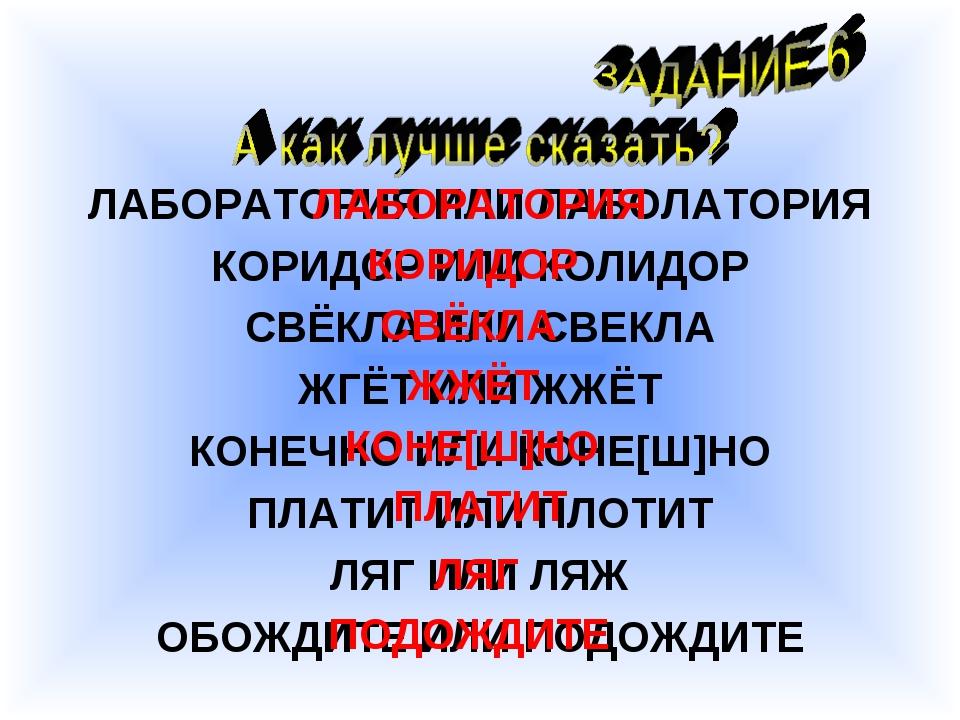 ЛАБОРАТОРИЯ ИЛИ ЛАБОЛАТОРИЯ КОРИДОР ИЛИ КОЛИДОР СВЁКЛА ИЛИ СВЕКЛА ЖГЁТ ИЛИ ЖЖ...