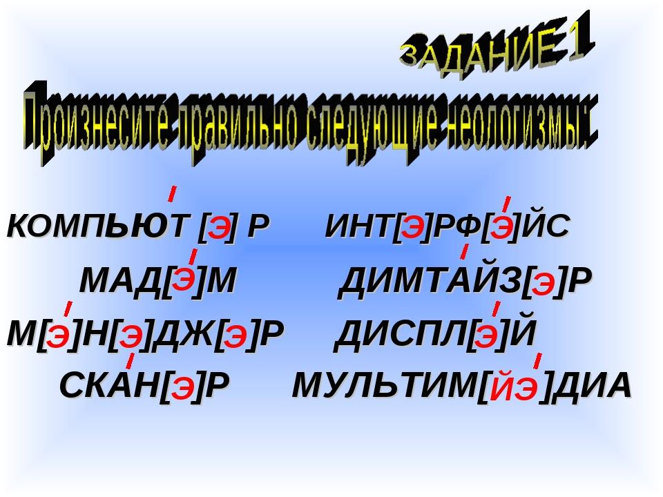 КОМПьюТ [ ] Р ИНТ[ ]РФ[ ]ЙС МАД[ ]М ДИМТАЙЗ[ ]Р М[ ]Н[ ]ДЖ[ ]Р ДИСПЛ[ ]Й CКА...