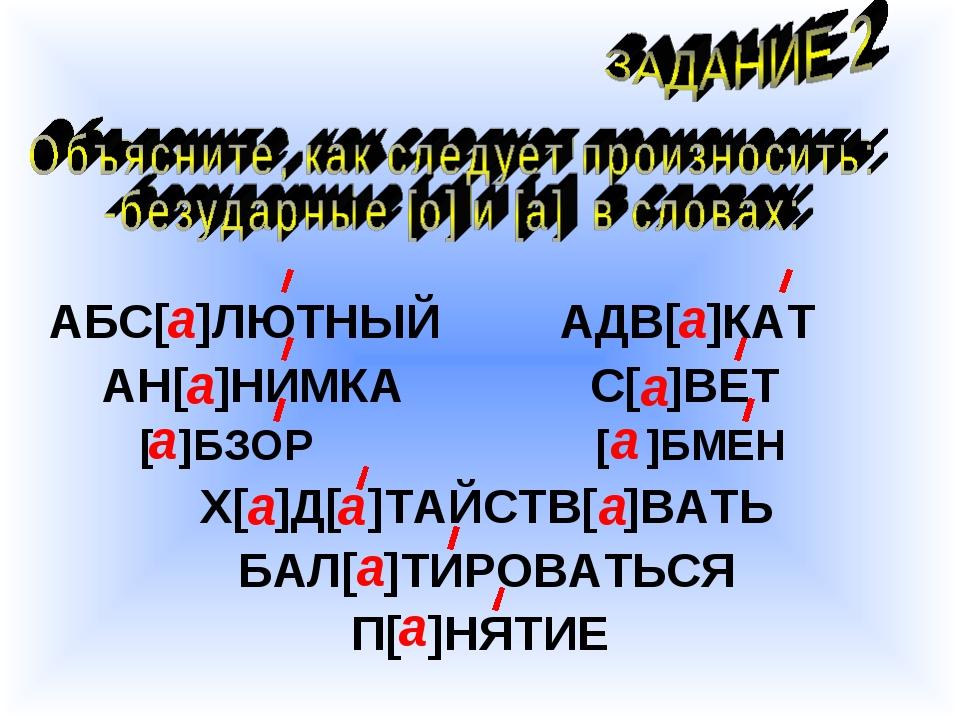АБС[ ]ЛЮТНЫЙ АДВ[ ]КАТ АН[ ]НИМКА С[ ]ВЕТ [ ]БЗОР [ ]БМЕН Х[ ]Д[ ]ТАЙСТВ[ ]В...