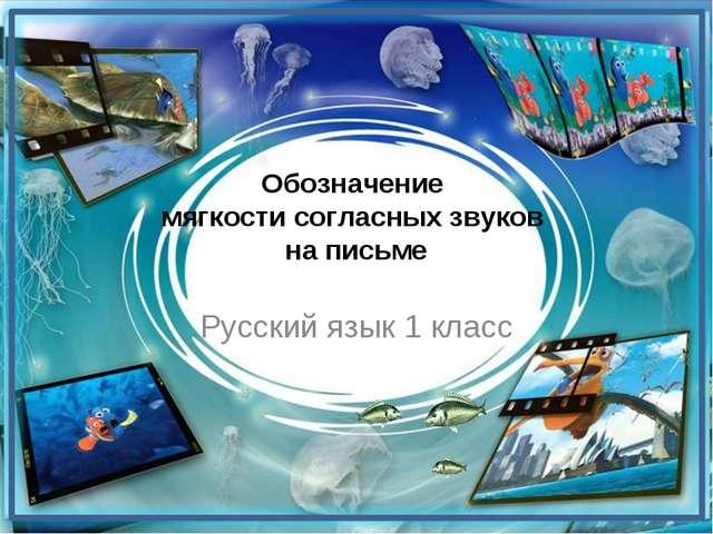 Обозначение мягкости согласных звуков на письме Русский язык 1 класс