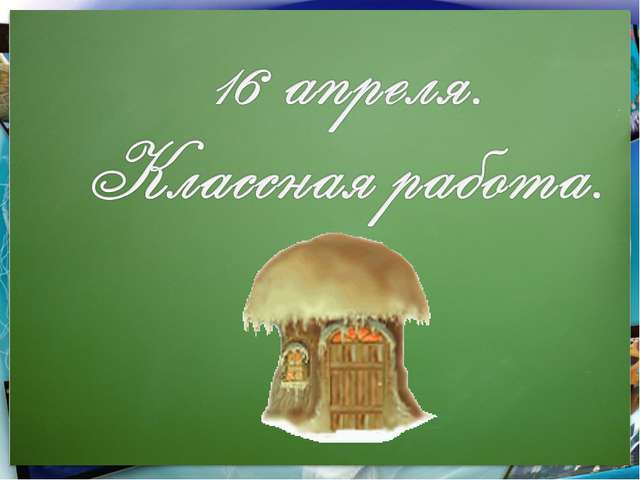 * * http://aida.ucoz.ru http://aida.ucoz.ru