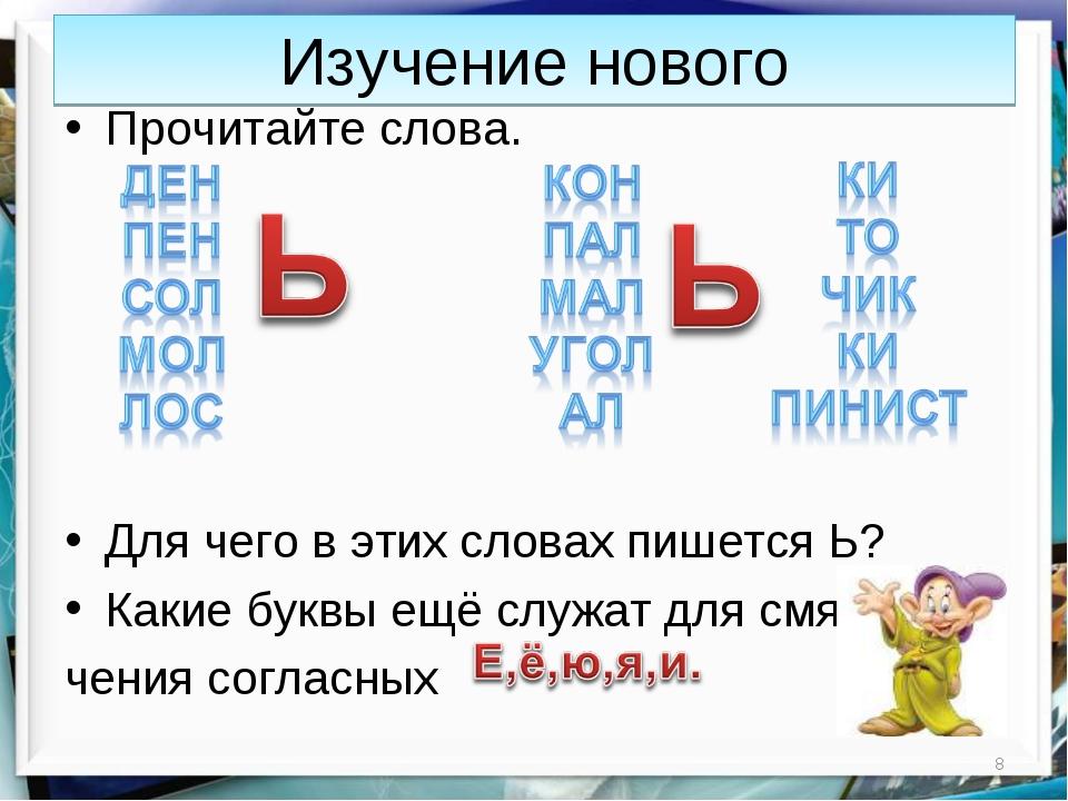 Изучение нового Прочитайте слова. Для чего в этих словах пишется Ь? Какие бук...