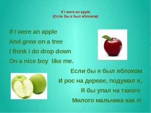 If I were an apple (Если бы я был яблоком) If I were an apple And grew on a
