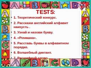 TESTS: 1. Теоретический конкурс. 2. Расскажи английский алфавит наизусть . 3.