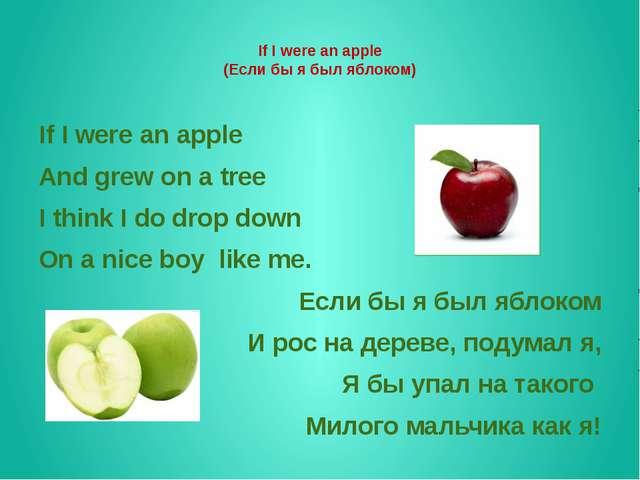 If I were an apple (Если бы я был яблоком) If I were an apple And grew on a...