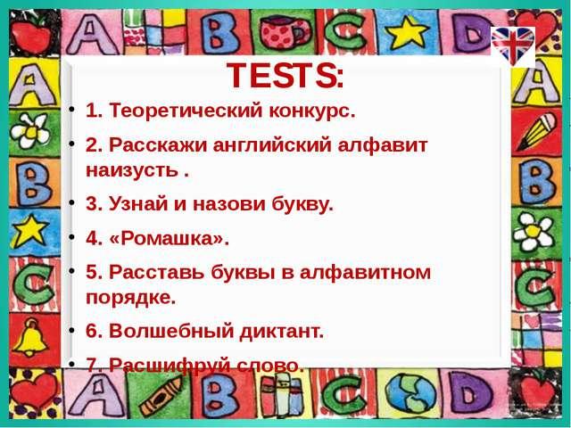 TESTS: 1. Теоретический конкурс. 2. Расскажи английский алфавит наизусть . 3....