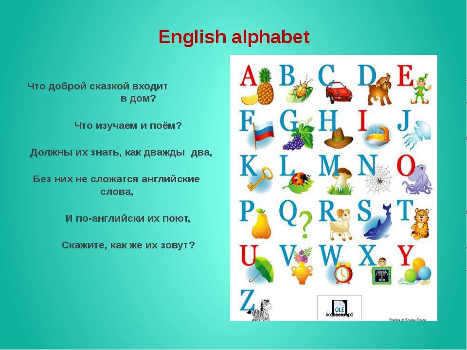 English alphabet Что доброй сказкой входит в дом? Что изучаем и поём?...