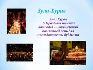 Зула-Хурал Зула Хурал («Праздник тысячи лампад») — важнейший памятный день дл