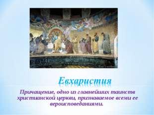 Причащение, одно из главнейших таинств христианской церкви, признаваемое всем