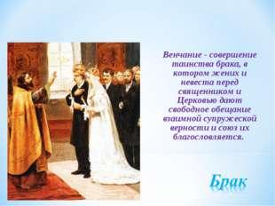 Венчание - совершение таинства брака, в котором жених и невеста перед священн