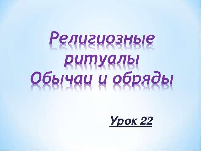 Урок 22