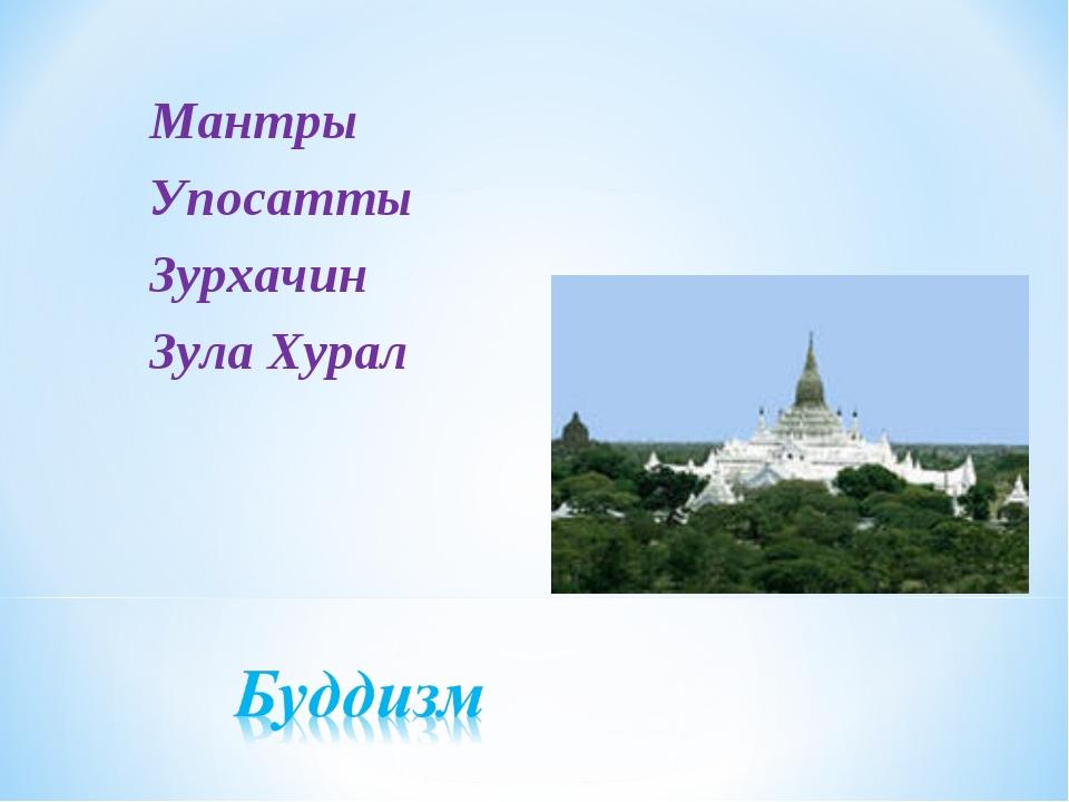 Мантры Упосатты Зурхачин Зула Хурал
