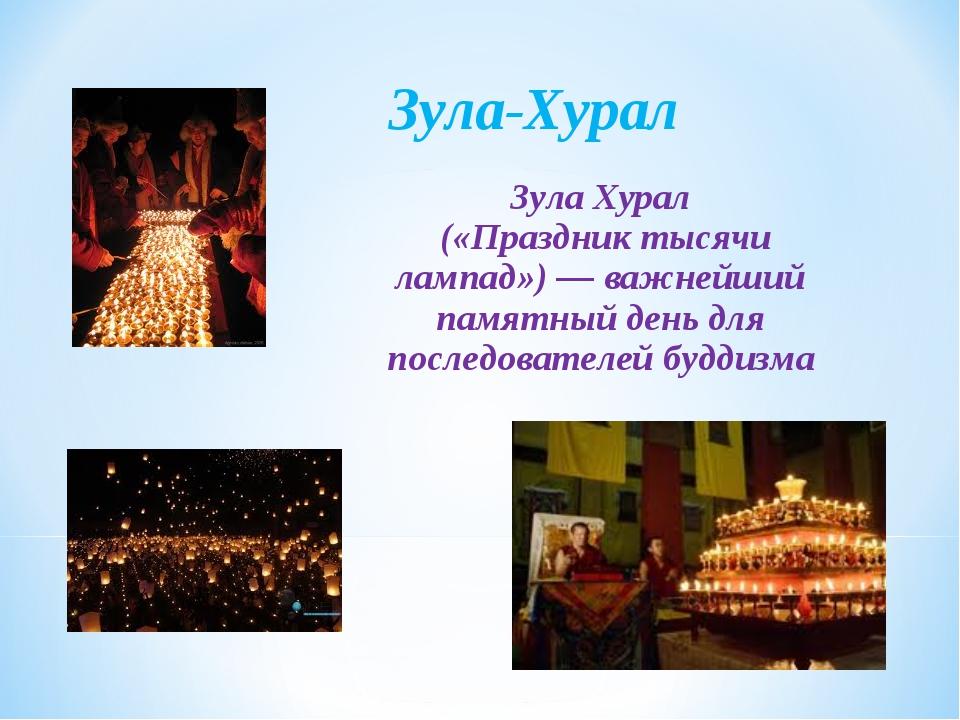 Зула-Хурал Зула Хурал («Праздник тысячи лампад») — важнейший памятный день дл...