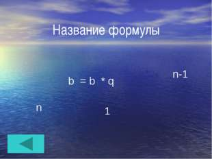 Найдите сумму первых 14 членов арифметической прогрессии, если a1 = 3, a14 =