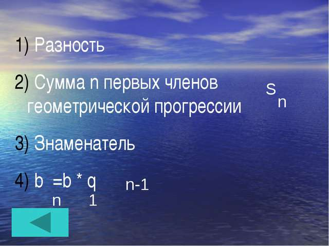 Название формулы а = a + (n-1)d n 1