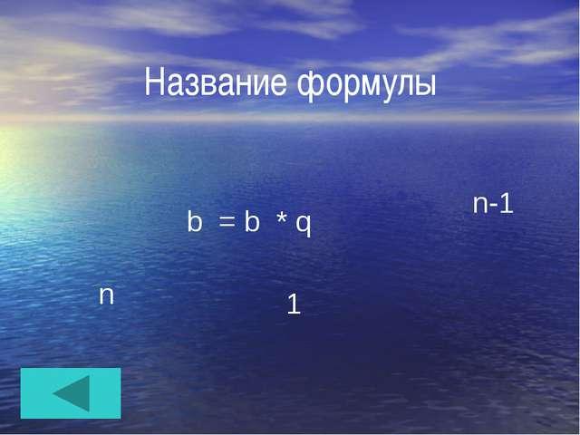 Найдите сумму первых 14 членов арифметической прогрессии, если a1 = 3, a14 =...