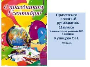Приготовила классный руководитель 11 класса Каменского лицея имени В.Е. Кожев