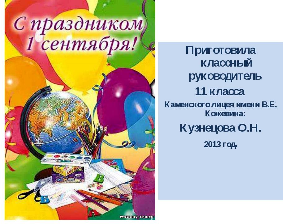 Приготовила классный руководитель 11 класса Каменского лицея имени В.Е. Кожев...