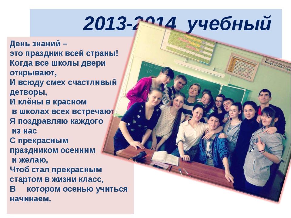 2013-2014 учебный год День знаний – это праздник всей страны! Когда все школы...