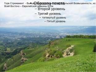 Гора Стрижамент - Высшая точка не только Ставропольской Возвышенности, но и