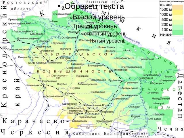 Физическая карта Ставропольского края