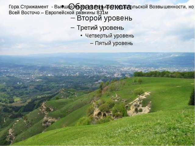Гора Стрижамент - Высшая точка не только Ставропольской Возвышенности, но и...