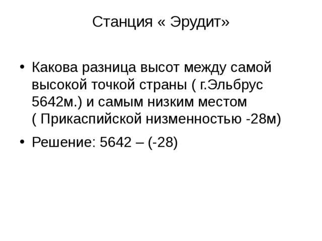 Станция « Эрудит» Какова разница высот между самой высокой точкой страны ( г....