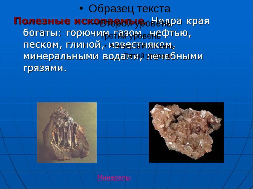 Реферат на тему полезные ископаемые казахстана 8606