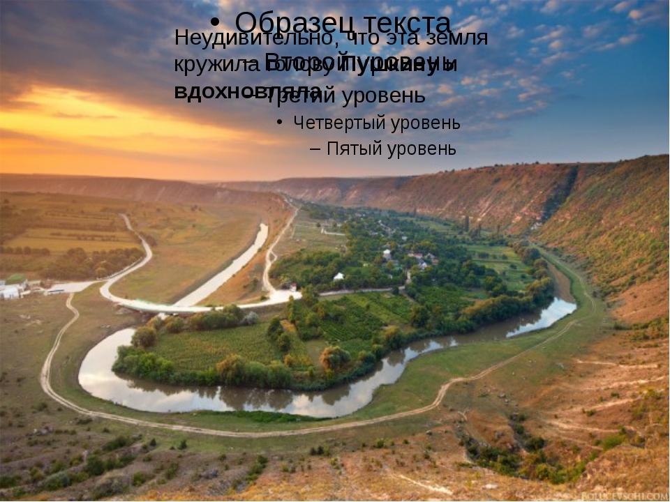 Неудивительно, что эта земля кружила голову Пушкину и вдохновляла