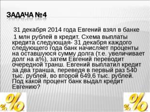 31 декабря 2014 года Евгений взял в банке 1 млн рублей в кредит. Схема выпла