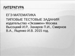 ЕГЭ МАТЕМАТИКА ТИПОВЫЕ ТЕСТОВЫЕ ЗАДАНИЯ издательство «Экзамен» Москва Высоцки