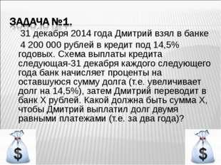 31 декабря 2014 года Дмитрий взял в банке 4 200 000 рублей в кредит под 14,5