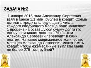 1 января 2015 года Александр Сергеевич взял в банке 1,1 млн рублей в кредит.