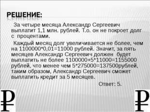 За четыре месяца Александр Сергеевич выплатит 1,1 млн. рублей. Т.о. он не по