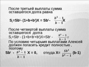 После третьей выплаты сумма оставшегося долга равна S3=Sb3- (1+b+b2)X = Sb3