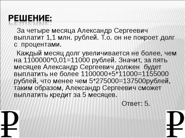 За четыре месяца Александр Сергеевич выплатит 1,1 млн. рублей. Т.о. он не по...