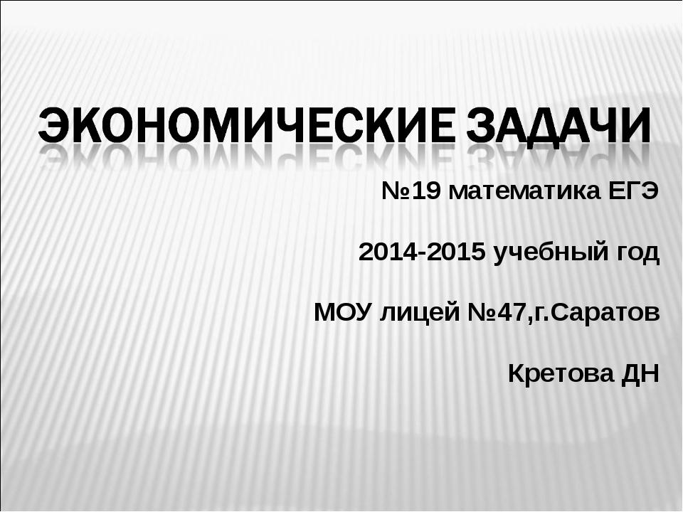 №19 математика ЕГЭ 2014-2015 учебный год МОУ лицей №47,г.Саратов Кретова ДН