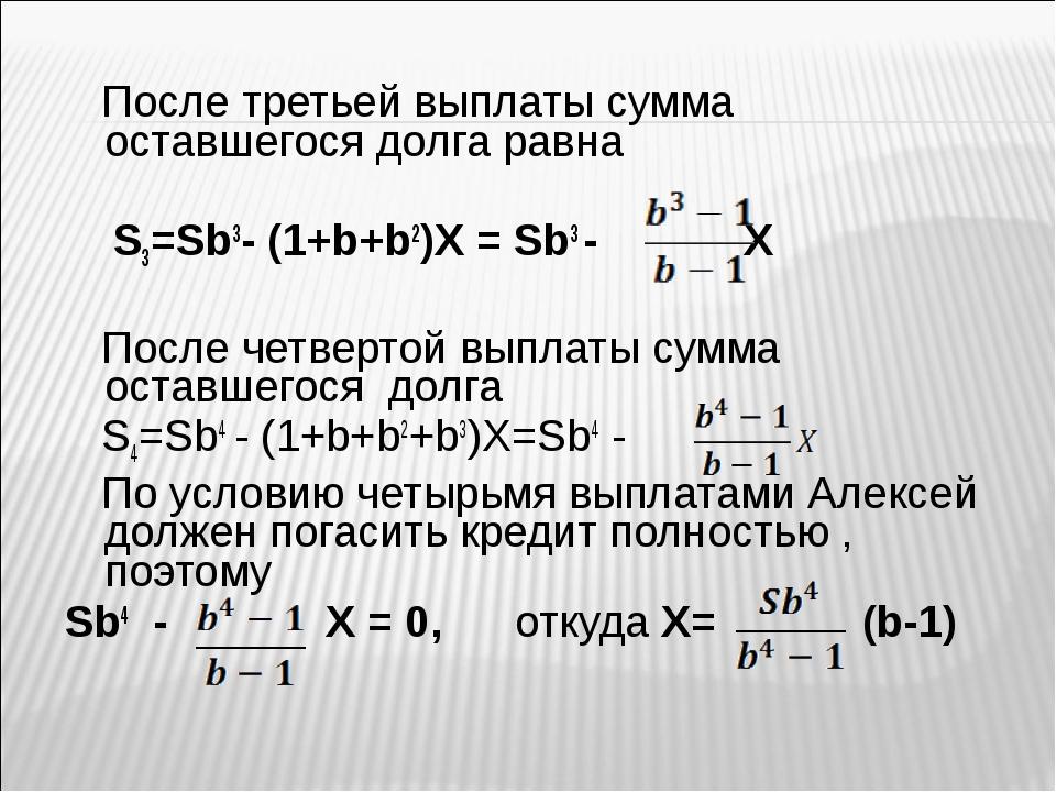 После третьей выплаты сумма оставшегося долга равна S3=Sb3- (1+b+b2)X = Sb3...