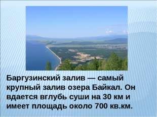 Баргузинский залив — самый крупный залив озера Байкал. Он вдается вглубь суши