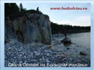 Скала Слоник на Большом Ушканье