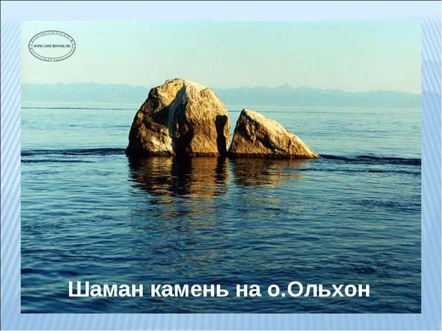 Шаман камень на о.Ольхон