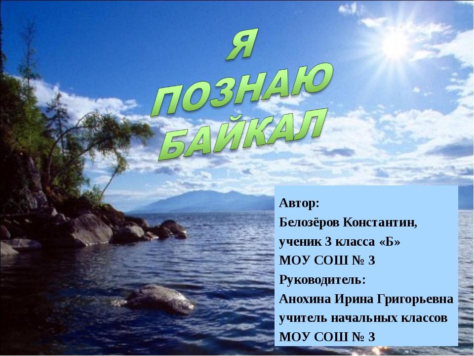 Автор: Белозёров Константин, ученик 3 класса «Б» МОУ СОШ № 3 Руководитель: Ан...
