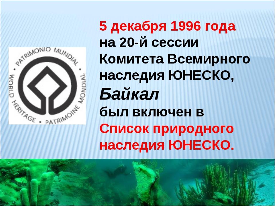 5 декабря 1996 года на 20-й сессии Комитета Всемирного наследия ЮНЕСКО, Байка...