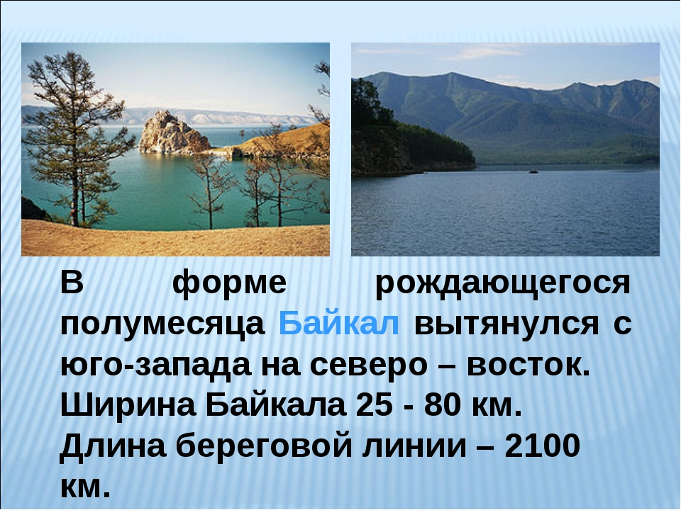 В форме рождающегося полумесяца Байкал вытянулся с юго-запада на северо – вос...