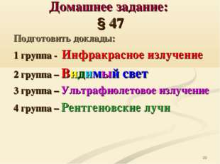 * Домашнее задание: § 47 Подготовить доклады: 1 группа - Инфракрасное излучен