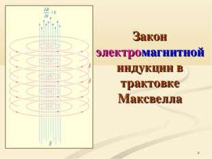 * Закон электромагнитной индукции в трактовке Максвелла