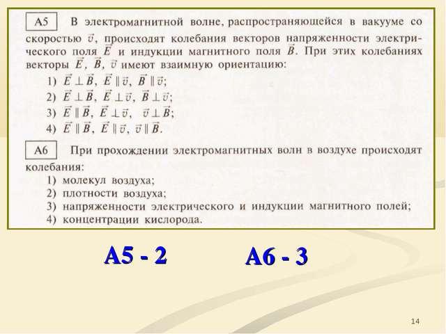 * А5 - 2 А6 - 3