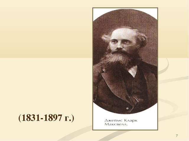 * (1831-1897 г.)